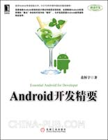 Android开发精要(高度抽象Android系统设计理念和底层机制,深入分析Android实现原理的要点和应用开发中的精华)