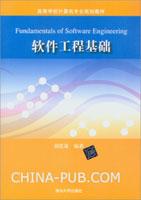 软件工程基础(高等学校计算机专业规划教材)