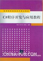 C# 程序开发与应用教程