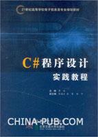 C#程序设计实践教程