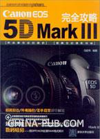 Canon EOS 5D Mark III 完全攻略