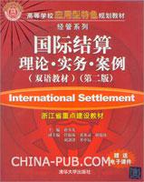 国际结算:理论.实务.案例(双语教材)(第二版)