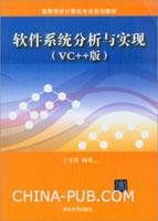 软件系统分析与实现(VC++版)
