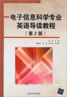 电子信息科学专业英语导读教程(第2版)