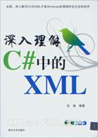 深入理解C#中的XML