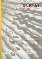 艺术与科学卷12