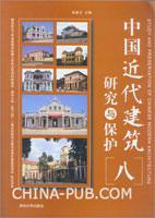 中国近代建筑研究与保护(八)