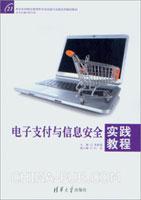 电子支付与信息安全实践教程