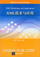 XML技术与应用