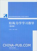 结构力学学习指导(第2版)