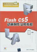 Flash CS5动画制作实用教程(配光盘)