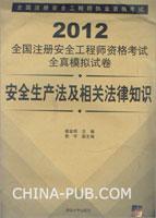 2012全国注册安全工程师资格考试全真模拟试卷-安全生产法及相关法律知识