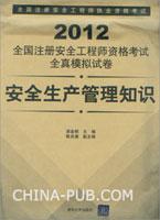 2012全国注册安全工程师资格考试全真模拟试卷-安全生产管理知识
