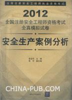 2012全国注册安全工程师资格考试全真模拟试卷-安全生产案例分析