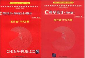 C程序设计(第四版)学习辅导+C程序设计(第四版)(套装)