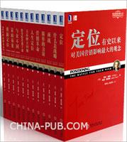 特劳特定位丛书经典12册套装:定位+商战+重新定位+与众不同等(套装)