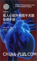 成人心脏外科围手术期处理手册(翻译版,原书第5版)[按需印刷]