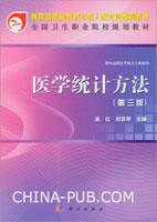 医学统计方法(第三版)[按需印刷]