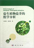 盐生植物盐芥的组学分析