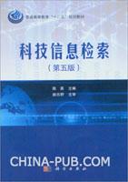 科技信息检索(第五版)