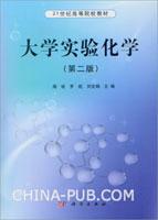 大学实验化学(第二版)