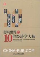 (特价书)影响世界的10位经济学大师