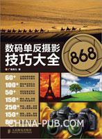 (特价书)数码单反摄影技巧大全868
