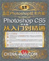 Photoshop CS5中文版从入门到精通
