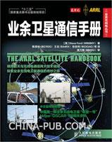 业余卫星通信手册