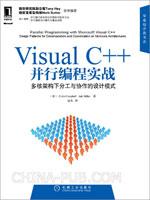 Visual C++并行编程实战:多核架构下分工与协作的设计模式