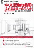 (特价书)中文版AutoCAD室内装潢设计应用大全