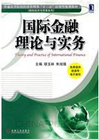 (特价书)国际金融理论与实务