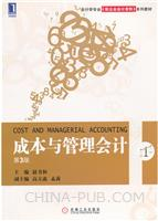成本与管理会计(第3版)