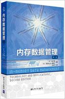 内存数据管理(第2版)(业界第一本有关内存数据库系统的权威书籍,SAP创始人哈索教授最新力作)
