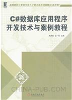 C#数据库应用程序开发技术与案例教程