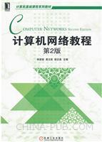 计算机网络教程(第2版)