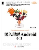深入理解Android:卷II[按需印刷]