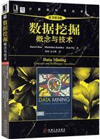(特价书)数据挖掘:概念与技术(原书第3版)
