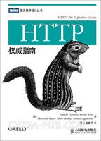 HTTP权威指南(国内首本HTTP及其相关核心Web技术权威著作)(china-pub首发)