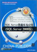 SQL Server数据库及应用(SQL Server 2008版)