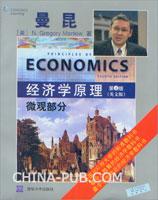 经济学原理(第4版)微观部分(英文版)