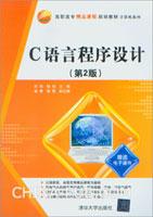 C语言程序设计(第2版)