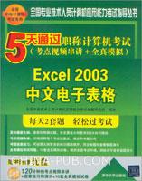 5天通过职称计算机考试(考点视频串讲+全真模拟)――Excel 2003中文电子表格(配光盘)