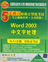 5天通过职称计算机考试(考点视频串讲+全真模拟)――Word 2003中文字处理(配光盘)