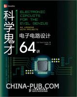 科学鬼才――电子电路设计64讲
