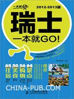 (特价书)瑞士一本就GO! 2012-2013版