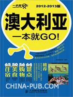 (特价书)澳大利亚一本就GO!2012-2013版
