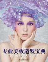 (特价书)专业美妆造型宝典