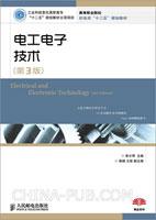 """电工电子技术(第3版)(工业和信息化高职高专""""十二五""""规划教材立项项目)"""