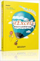让Excel飞!职场Office效率提升秘籍(@MrExcel首部作品,一本讲Excel核心规律的书.书中还收录了作者新浪微博精彩的微言微语)
